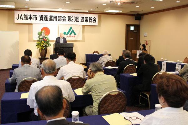 JA熊本市資産運用部会総会