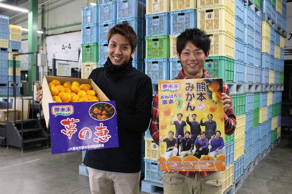 夢未来みかんの看板商品「夢の恵」(左)とポスターを持つ若手生産者