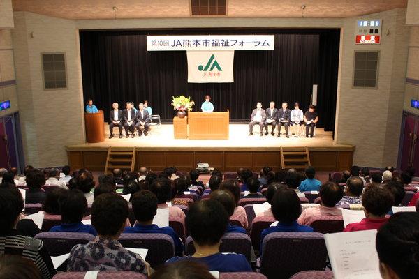 第10回JA熊本市福祉フォーラム