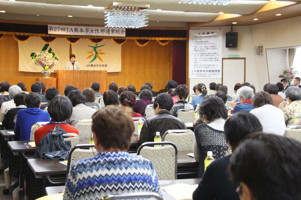 第27回女性部総会