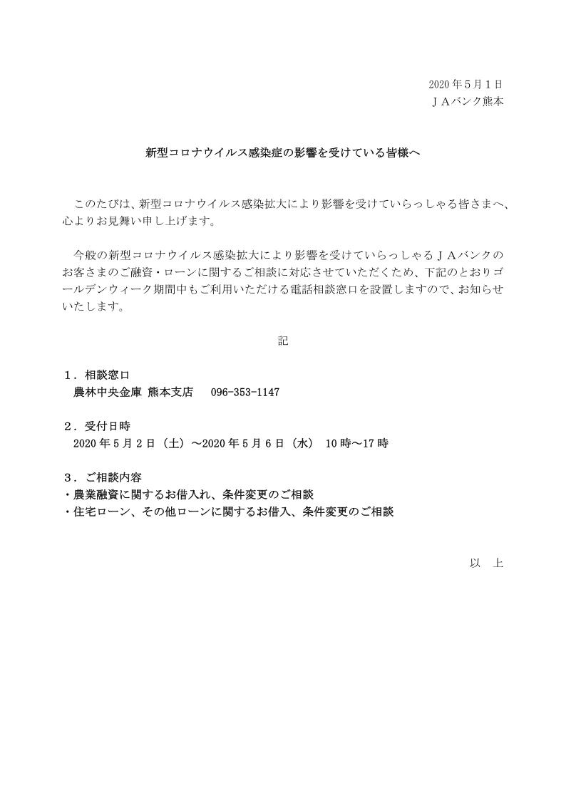 感染 熊本 市 コロナ